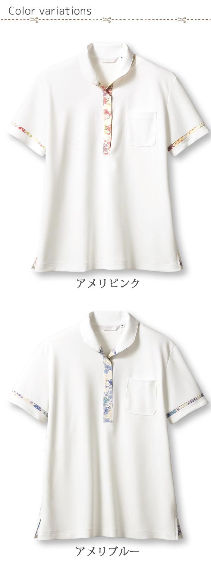 LW201 ニットシャツ カラー画像
