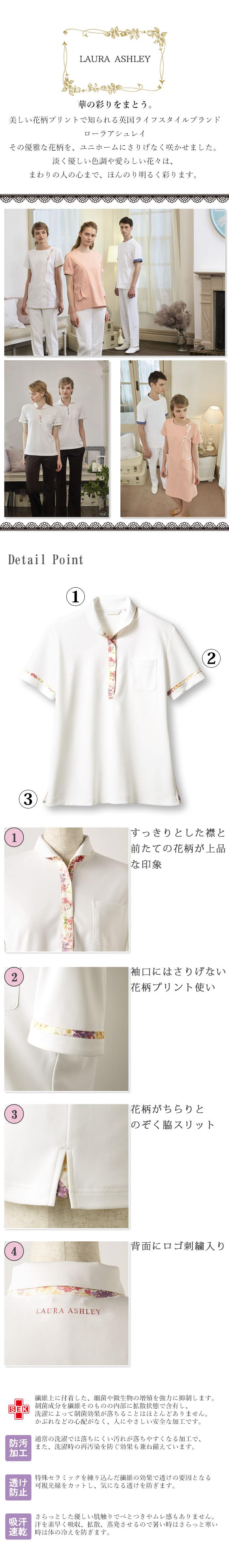 LW201 ニットシャツ デティール画像