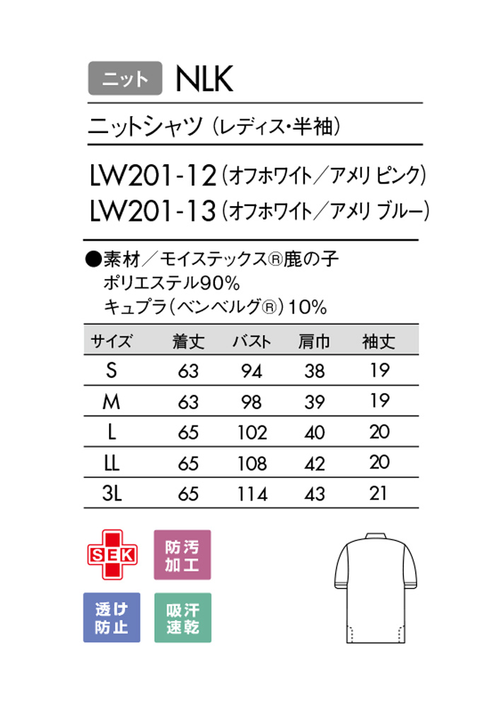LW201 ニットシャツ サイズ画像