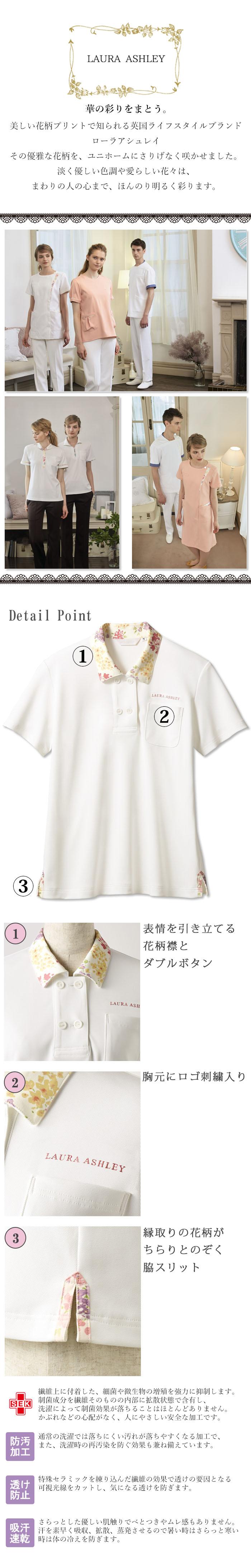 LW202 ニットシャツ デティール画像