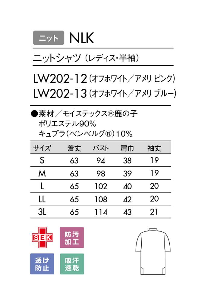 LW202 ニットシャツ サイズ画像