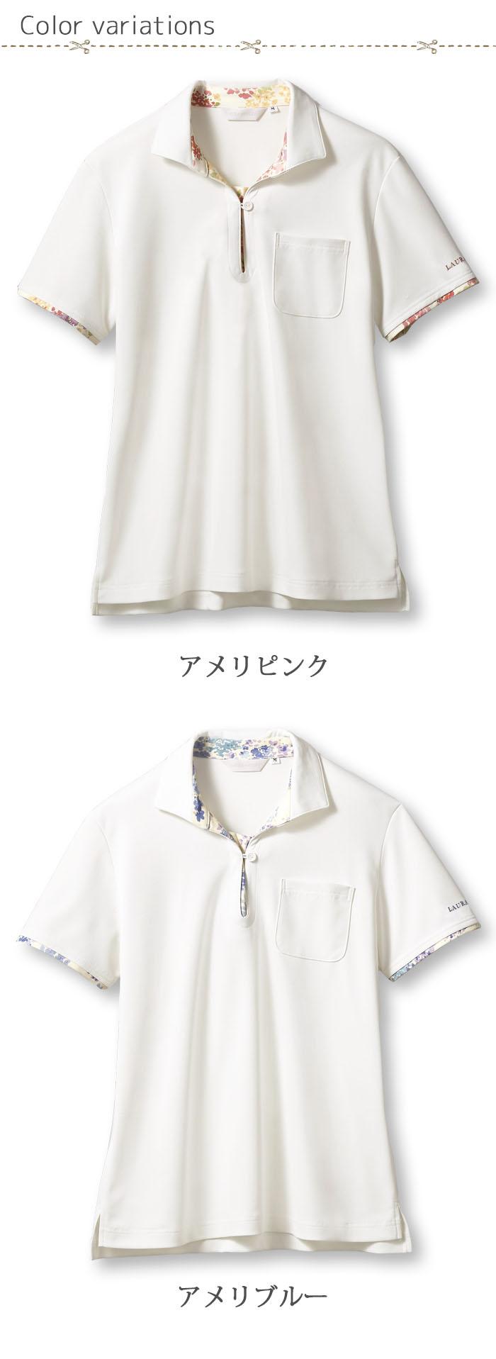 LW203 ニットシャツ カラー画像