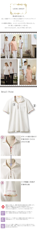 LW203 ニットシャツ デティール画像