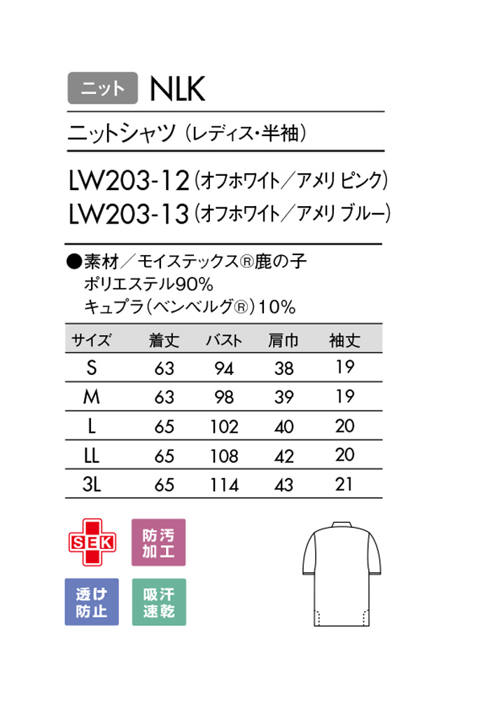 LW203 ニットシャツ サイズ画像
