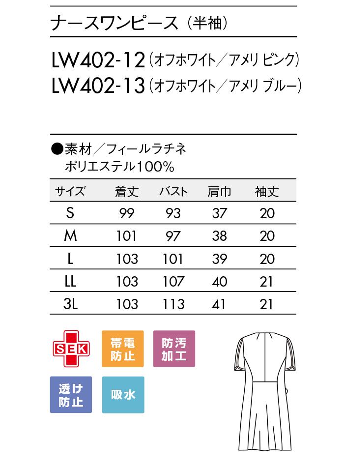 LW402ワンピースサイズ