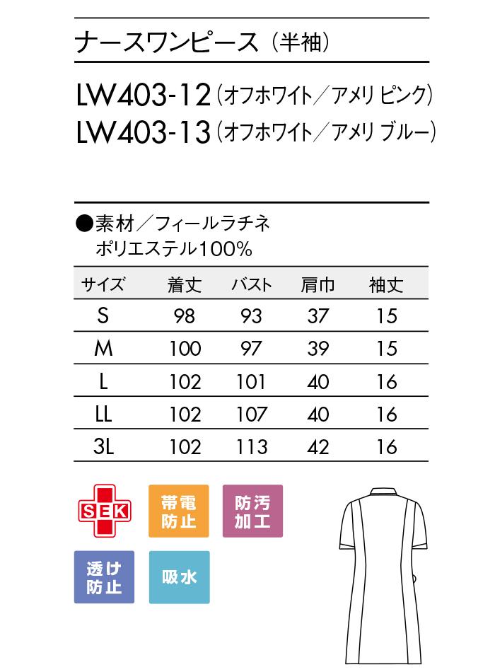 LW403ワンピースサイズ