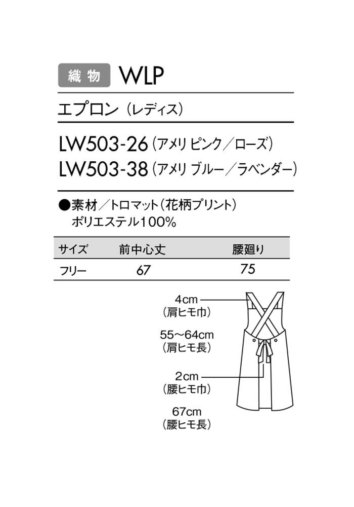 LW503エプロン サイズ