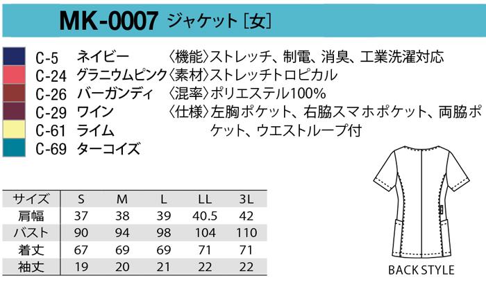 MK0007 フロントジップスクラブ サイズ画像