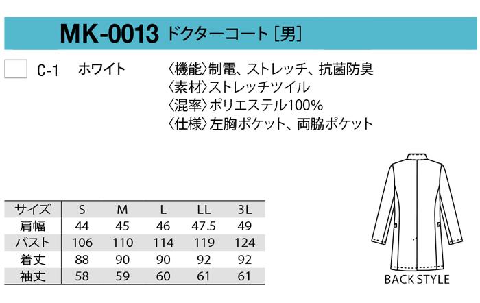 MK0013 ドクターコート サイズ画像
