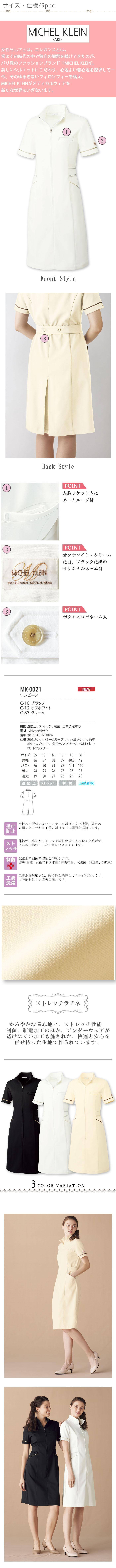 ミッシェルクラン スタイリッシュな前開きワンピース【3色】