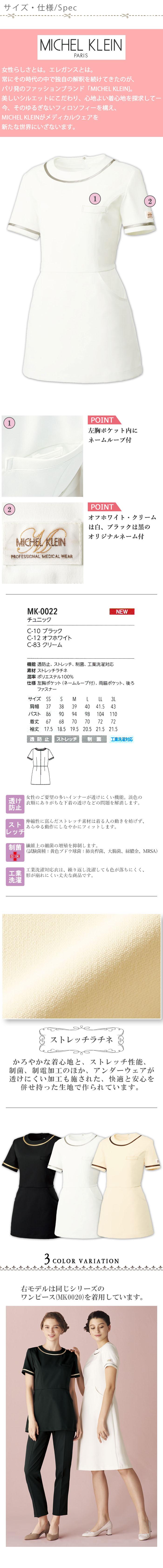 ミッシェルクラン エレガントなチュニック【3色】
