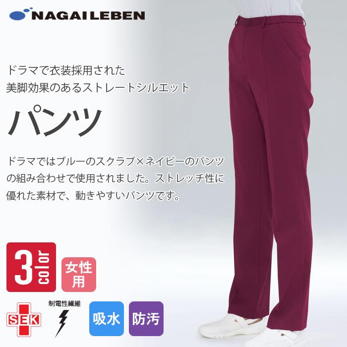 【歯科・医療ユニフォーム】ドラマで採用された美シルエットの定番カラーパンツ【3色】女性用