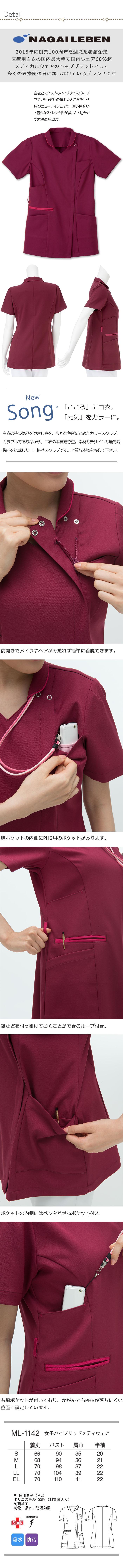 【歯科・医療ユニフォーム】Vネック&襟付きの新しいデザイン 美シルエットチュニック【5色】