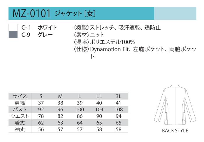 MZ0101ニットジャケットメディカル