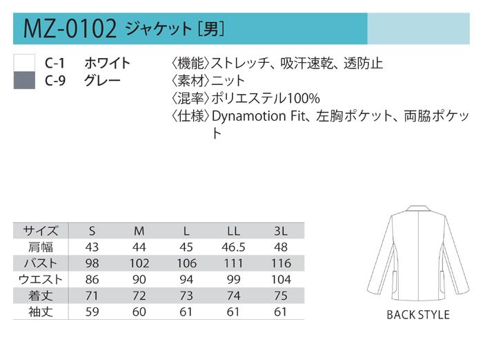 MZ0102ニットジャケットメディカル