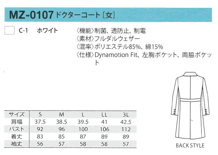 MZ0107 女性用ドクターコート