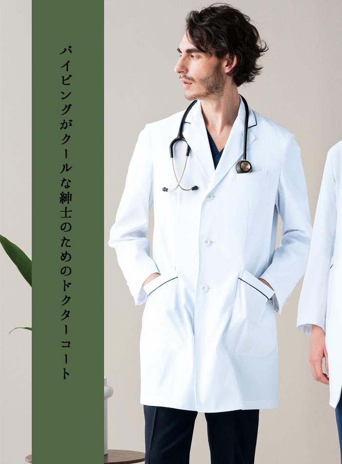 MZ0108 男性用ドクターコート