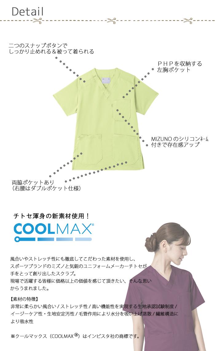 /MZ0120冷感スクラブ