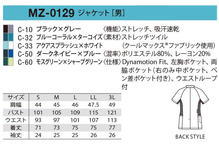 MZ0129 脱ぎ着しやすいフロントジップジャケット(メンズ)