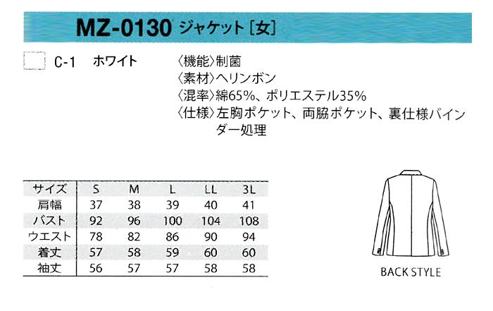 MZ0130ワンランク上のドクタージャケット【女】