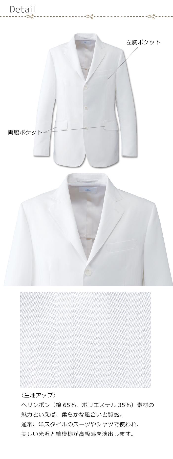 MZ0131ワンランク上のドクタージャケット【男】