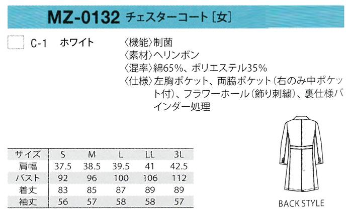 MZ0132レディースドクターコート