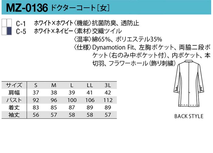 MZ0136 シングルドクターコート サイズ画像