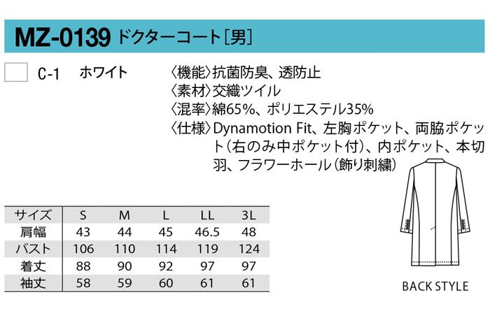 MZ0139 シングルドクターコート サイズ画像