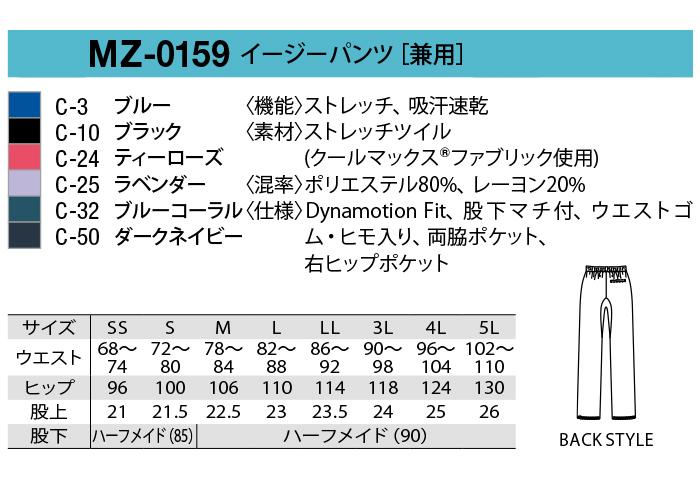 MZ0159 涼しく快適なイージーパンツ(兼用)