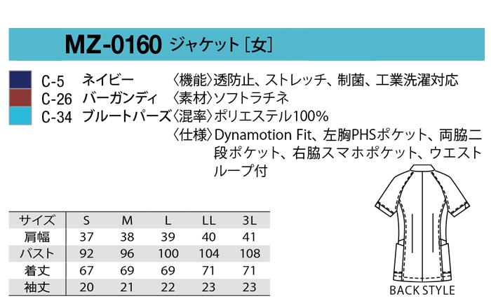 MZ0160 ジャケット サイズ画像
