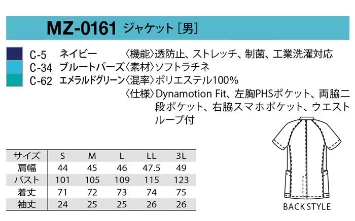 MZ0161 ジャケット サイズ画像