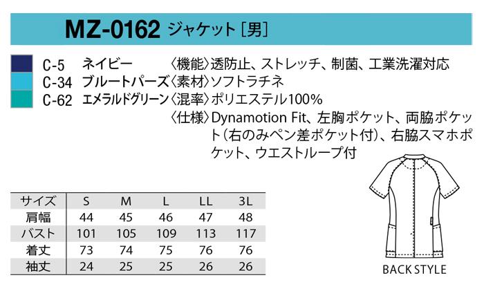 MZ0162 ジャケット サイズ画像