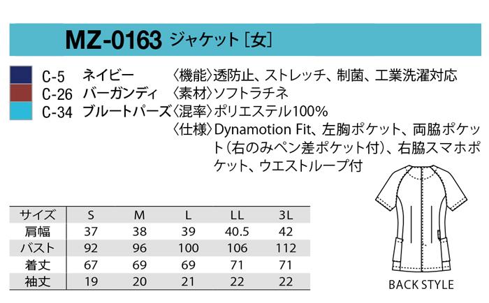 MZ0163 ジャケット サイズ画像