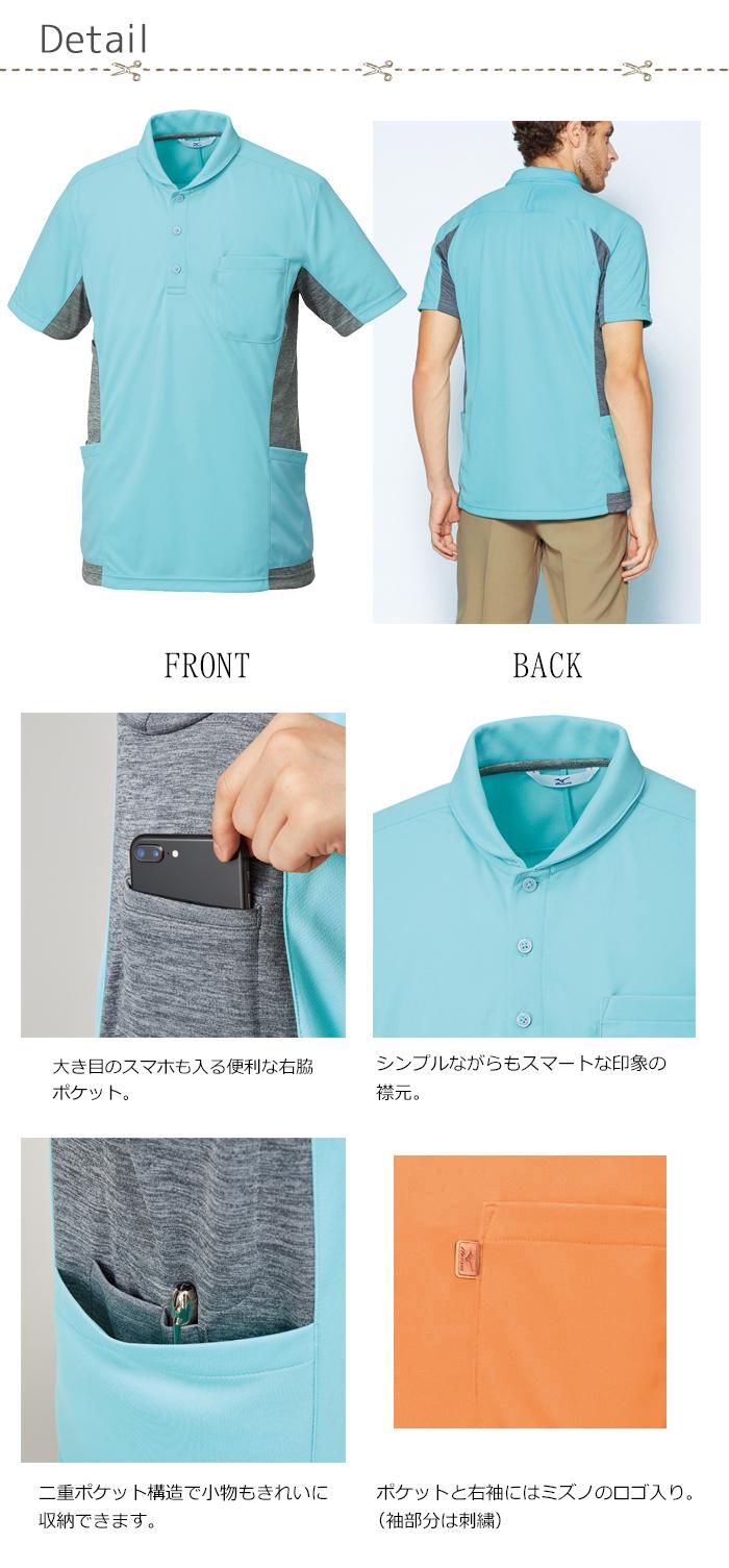 MZ0170 ニットシャツ デティール画像