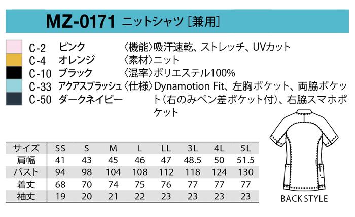 MZ0170 ニットシャツ サイズ画像