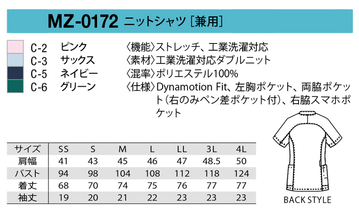 MZ0172 ニットシャツ サイズ画像