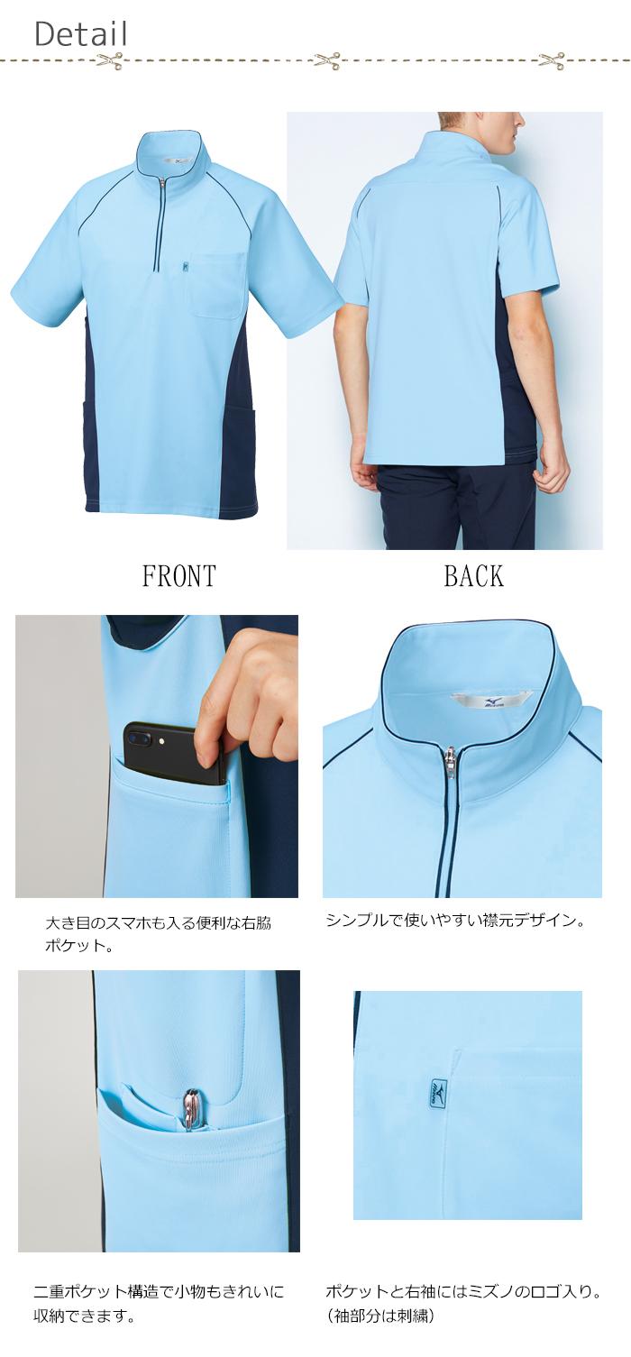 MZ0173 ニットシャツ デティール画像
