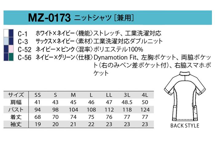 MZ0173 ニットシャツ サイズ画像