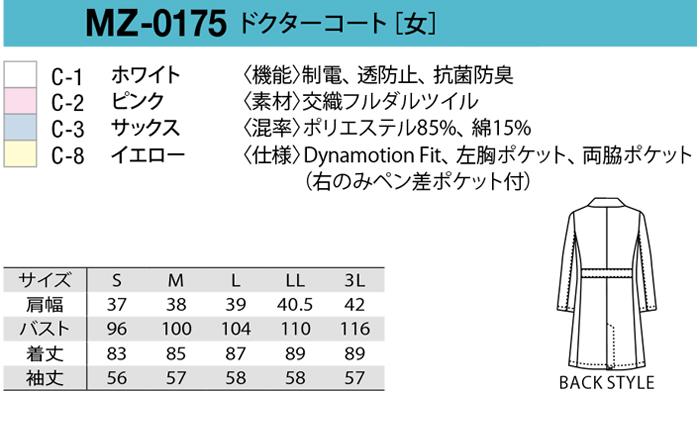 MZ0175シングルドクターコート サイズ表画像