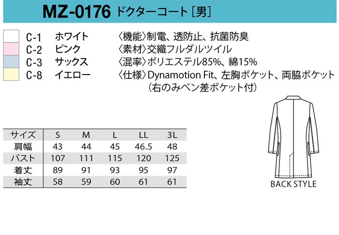 MZ0176シングルドクターコート サイズ表画像