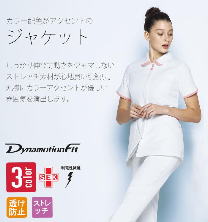 ミズノと共同開発 衿付きでスタイリッシュ メディカルジャケット【女】 トップ画像