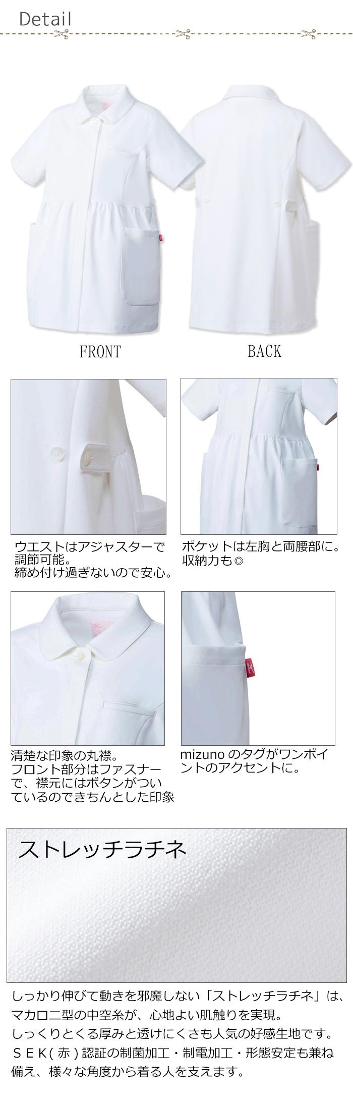 【医療メディカル・マタニティユニフォーム】ミズノのマタニティジャケット