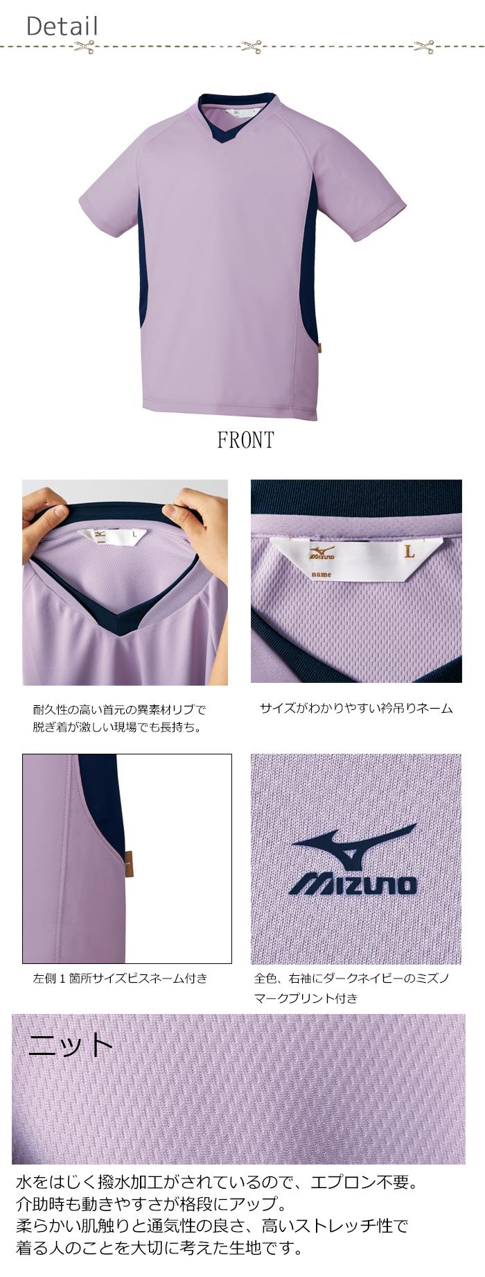 【介護・ヘルパー向け】入浴介助用シャツ【男女兼用】