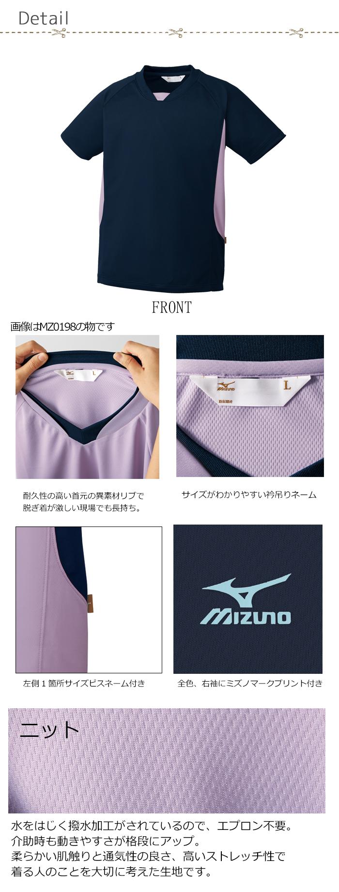 【介護・ヘルパー向け】差し色がかわいい入浴介助用シャツ【男女兼用】
