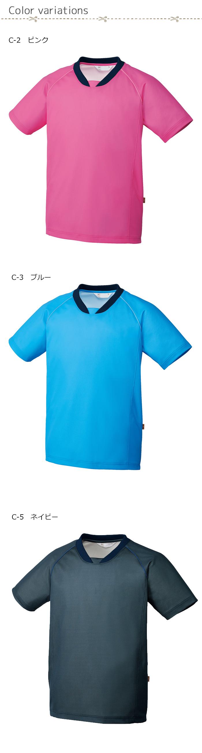 【介護・ヘルパー向け】吸汗・速乾入浴介助用シャツ【男女兼用】