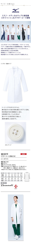 ミズノ・メディカルウェア 動きやすい長袖シングルドクターコート【女性用】