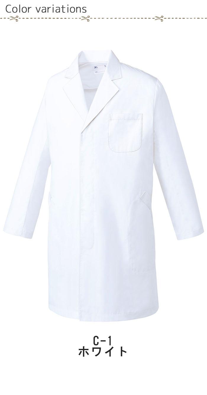 ミズノ・メディカルウェア 動きやすい長袖シングルドクターコート【男性用】
