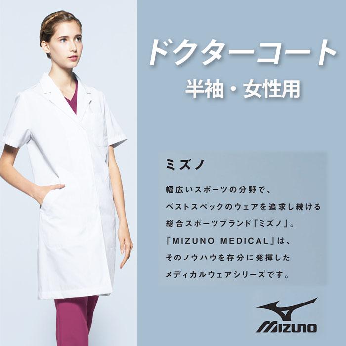 ミズノ・メディカルウェア 動きやすい半袖ドクターコート【女性用】