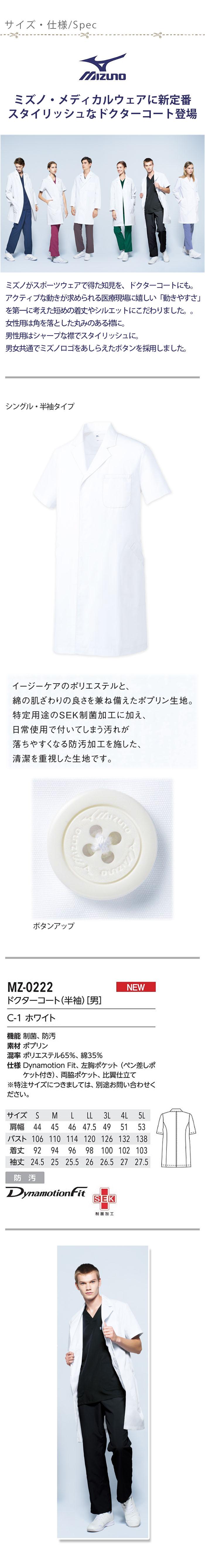 ミズノ・メディカルウェア 動きやすい半袖ドクターコート【男性用】