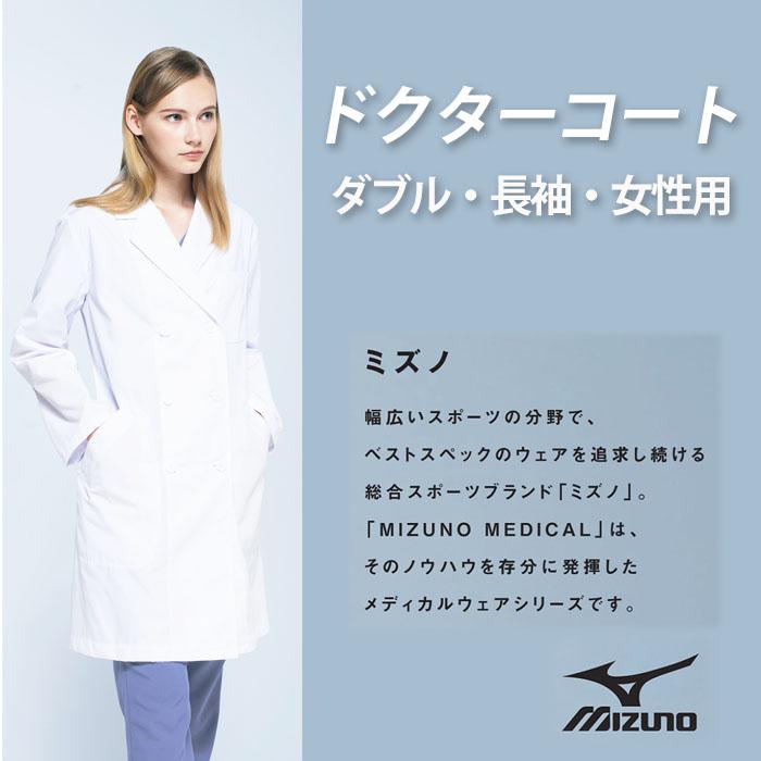ミズノ・メディカルウェア 動きやすい長袖ダブルドクターコート【女性用】
